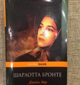 Джейн Эйр - Шарлотта Бронте