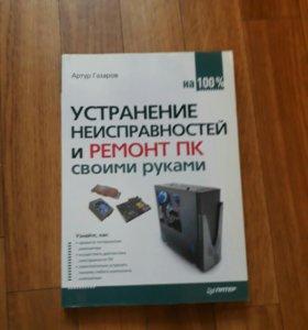 Книга устранение неисправностей и ремонт ПК