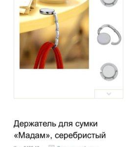 Крючок / держатель для сумки (новый)