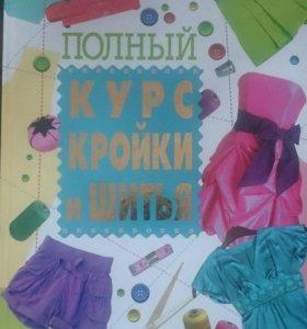 Книга кройки и шитья