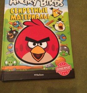 Книга angry birds секретные материалы
