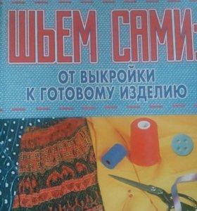 """Книга """"Шьём сами"""""""