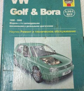 Книга по ремонту