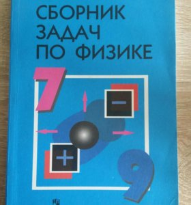 Сборник задач по физике 7-9классы
