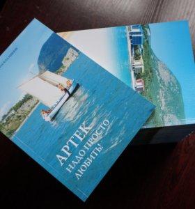 Книга Сергея Калашника «Артек надо просто любить!»