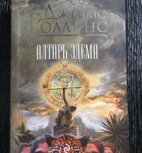 Серия приключенческих книг Д. РОЛЛИНС