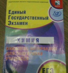Сборник по химии