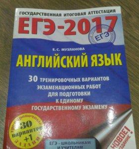 Сборник ЕГЭ Английский язык