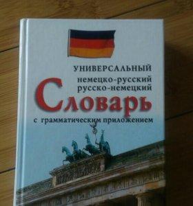 Словарь по немецкому языку