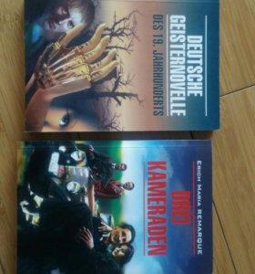 Книги по немецкому
