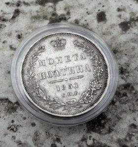 Монета Полтина 1851 года, (серебро)оригинал