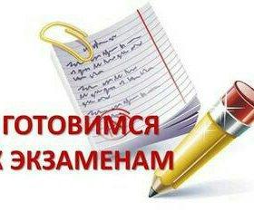 Репетитор по русскому языку, литературе