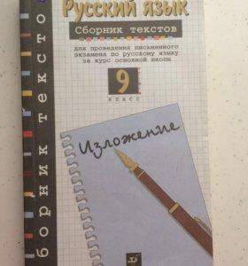Русский язык, сборник текстов