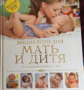 Книга. Энциклопедия мать и дитя