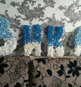 Пушистые буквы,объемные цифры