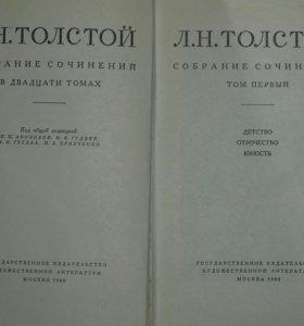 Книги Л. Н. Толстой, собрание сочинений в 20 т.
