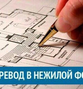 Перевод жилого помещения в нежилое, перепланировка
