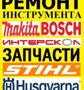 РЕМОНТ ЭЛЕКТРОИНСТРУМЕНТА,ЗАПЧАСТИ