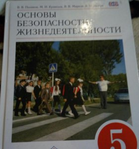 Учебник по ОБЖ 5 класс