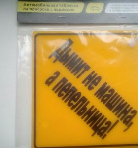 Автомобильная табличка на присоске с надписью.