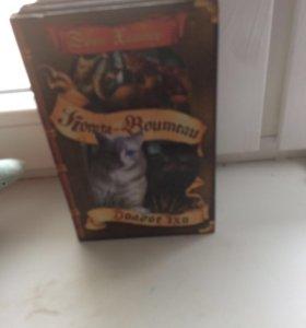Книги Коты -Воители