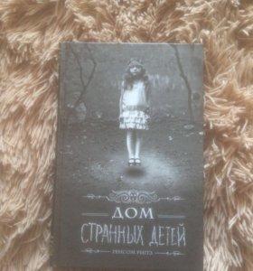 """Роман Рэнсома Риггза """"Дом странных детей"""""""