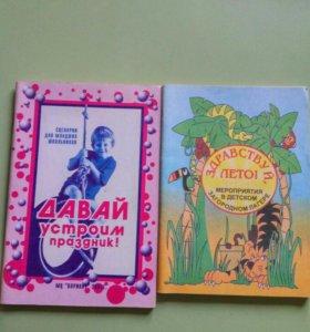 Воспитательная работа.Цена за две книги.