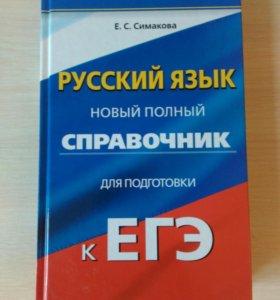 Справочник ЕГЭ по русскому.