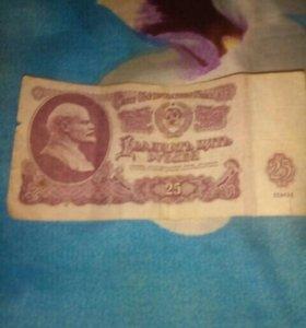 25 рублей 1961 года .