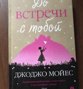 Книга (Джоджо Мойес )