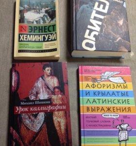 Книги Прилепин, Шишкин, Хемингуэй, рыжае