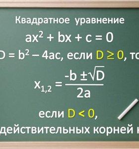 Помощь в решении математических заданий 7-11 класс