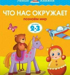"""Умные книжки 2-3 года """"Цифры и числа"""" (Махаон)"""
