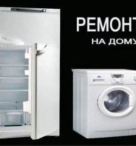 Ремонт холодильников, стиральных машин, посудомоек