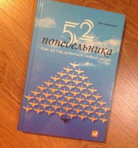 Книга 52 понедельника