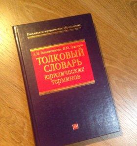 Толковый словарь юридических терминов