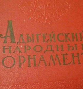Книга большая