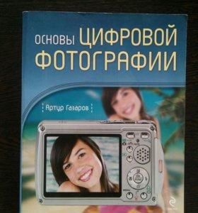 Книга основа фотографии