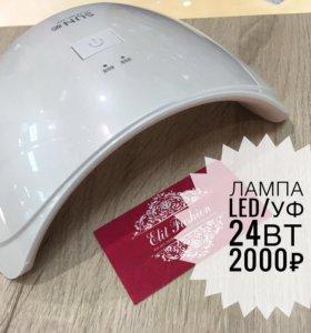 Лампа SAN УФ/LED