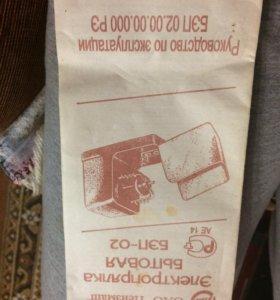 Электропрялка бытовая БЭП-02