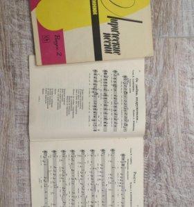 Ноты для голоса в сопровождении гитары