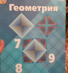 Учебник по геометрии 7-9 кл