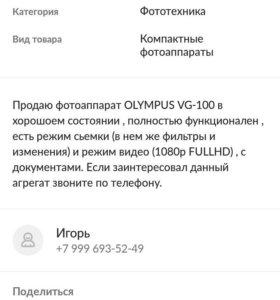 Olimpus vg100