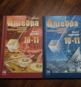 Учебники алгебра и геометрия 10-11 класс