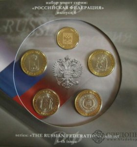 Набор монет серии Российская федерация