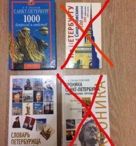 Увлекательные книги про Санкт-Петербург