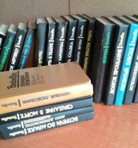 Детективная серия книг Bestseller