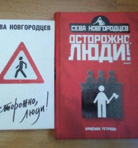 """Книги """"Осторожно, люди!"""", два тома."""