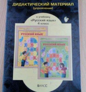 Учебник. Змейка Рубик. Сказки.