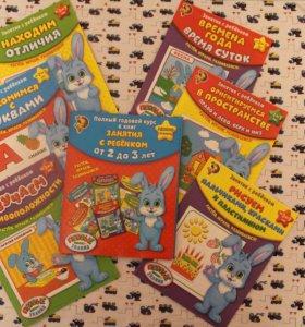 """Полный годовой курс 6 книг """"Занятия с ребенком от"""
